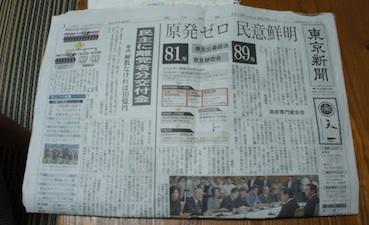 2012823news