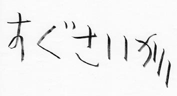 2013102saikai_2