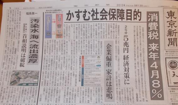 2013913news