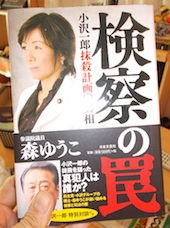 Kensatu20139