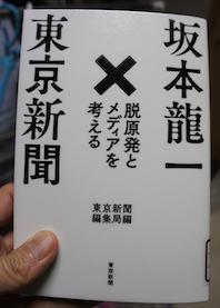 2015119sakamoto